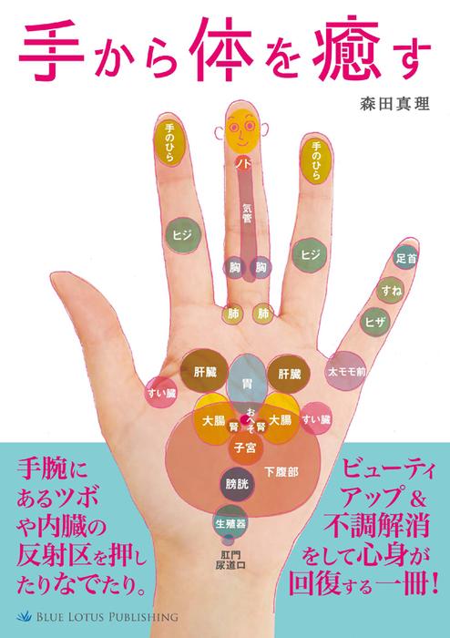 手から体を癒す-電子書籍-拡大画像