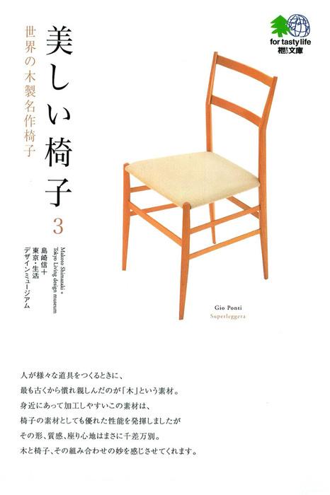 美しい椅子〈3〉世界の木製名作椅子拡大写真