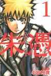 AKATSUKI-朱憑-(1)-電子書籍