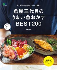 魚屋三代目のうまい魚おかず BEST200