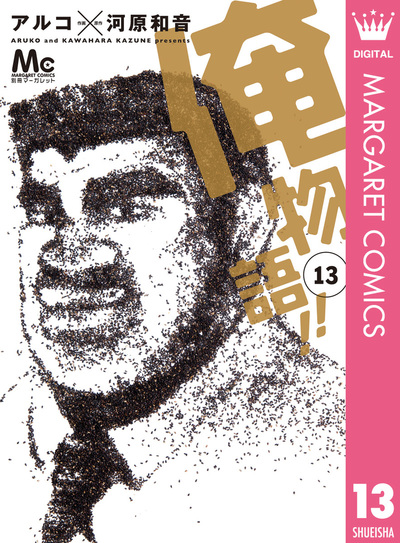 俺物語!! 13-電子書籍