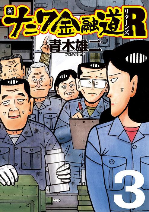 新ナニワ金融道R(リターンズ)3-電子書籍-拡大画像