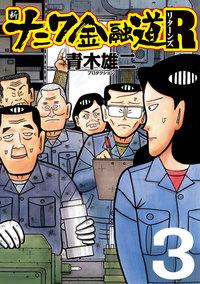 新ナニワ金融道R(リターンズ)3-電子書籍