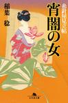 糸針屋見立帖 宵闇の女-電子書籍