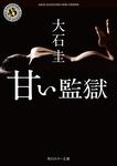 甘い監獄-電子書籍