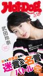 Hot-Dog PRESS (ホットドッグプレス) no.126 40オヤジVS.大人女子 迷言&名言バトル-電子書籍
