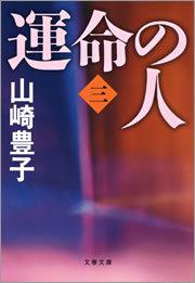 運命の人(三)-電子書籍