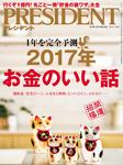 PRESIDENT 2017年1月16日号-電子書籍