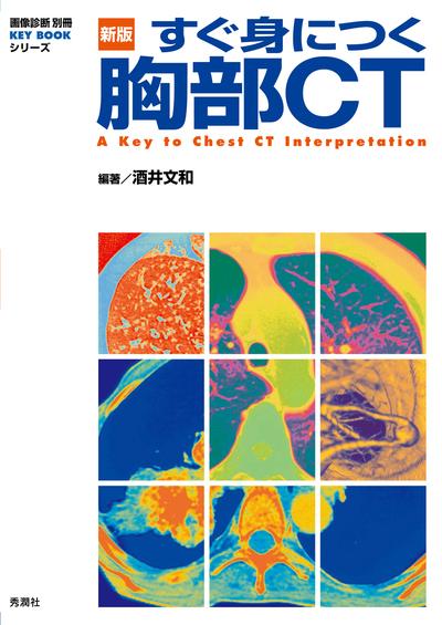 新版 すぐ身につく胸部 CT-電子書籍