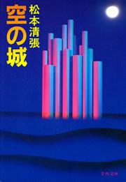 空の城-電子書籍