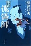 秋山久蔵御用控 傀儡師(くぐつし)-電子書籍