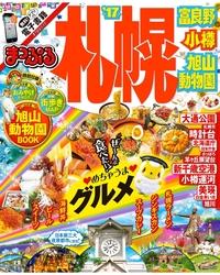 まっぷる 札幌 富良野・小樽・旭山動物園'17-電子書籍