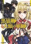 イキシアノ戦物語 黒狼卿と天眼の軍師-電子書籍