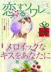恋するソワレ 3-電子書籍