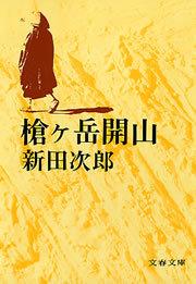 槍ヶ岳開山-電子書籍