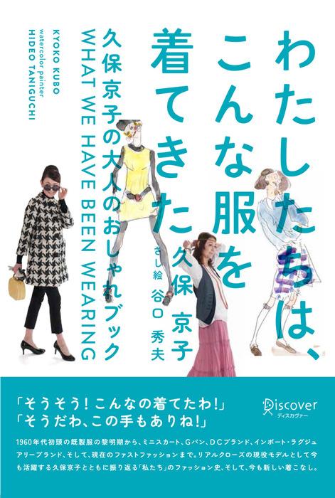 わたしたちは、こんな服を着てきた ~久保京子の大人のおしゃれブック拡大写真