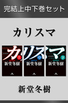 カリスマ 完結上中下巻セット【電子版限定】-電子書籍