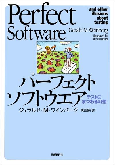 パーフェクトソフトウエア テストにまつわる幻想-電子書籍
