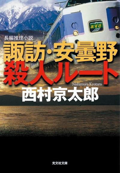 諏訪・安曇野殺人ルート-電子書籍