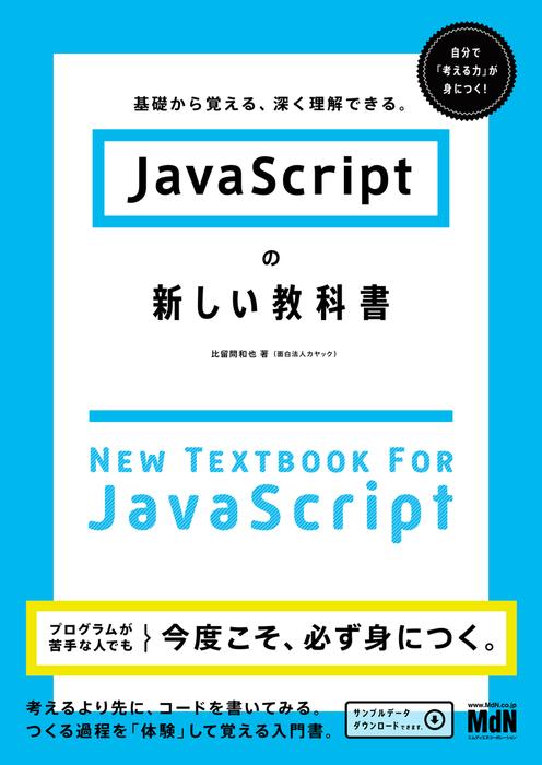 JavaScriptの新しい教科書 基礎から覚える、深く理解できる。拡大写真