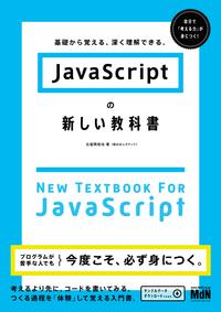 JavaScriptの新しい教科書 基礎から覚える、深く理解できる。-電子書籍
