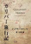 ガリバー旅行記-電子書籍