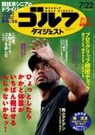 週刊ゴルフダイジェスト 2014/7/22号-電子書籍