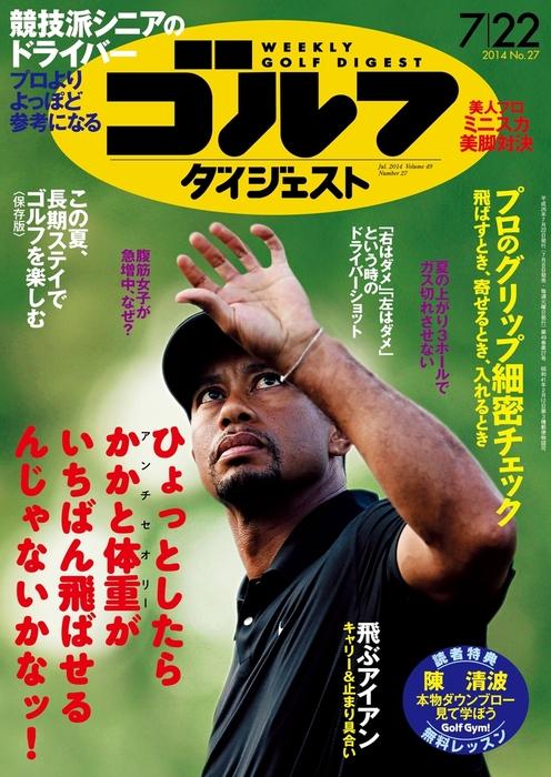 週刊ゴルフダイジェスト 2014/7/22号拡大写真