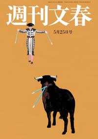 週刊文春 5月25日号