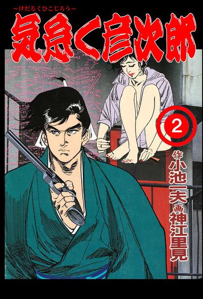 気怠く彦次郎2-電子書籍