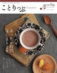ことりっぷマガジン vol.3 2015冬-電子書籍