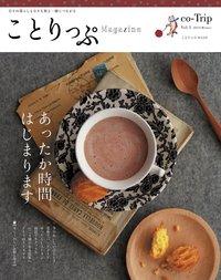 ことりっぷマガジン vol.3 2015冬