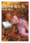 白い少女たち-電子書籍