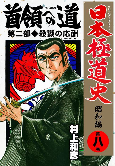 日本極道史~昭和編 第八巻-電子書籍-拡大画像