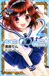 AKB0048 EPISODE0(2)-電子書籍