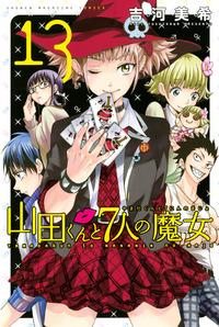 山田くんと7人の魔女(13)