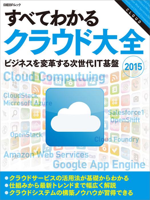すべてわかるクラウド大全2015 ビジネスを変革する次世代IT基盤(日経BP Next ICT選書)拡大写真