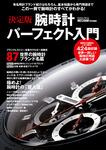 決定版 腕時計パーフェクト入門-電子書籍