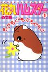 花丸ハムスター1-電子書籍