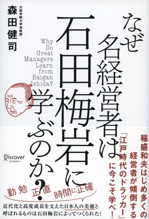 なぜ名経営者は石田梅岩に学ぶのか?拡大写真