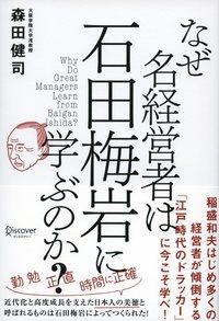 なぜ名経営者は石田梅岩に学ぶのか?-電子書籍