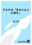 ゲエテの「冬のハルツに旅す」-電子書籍