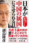 日本が中国の属国にさせられる日-電子書籍