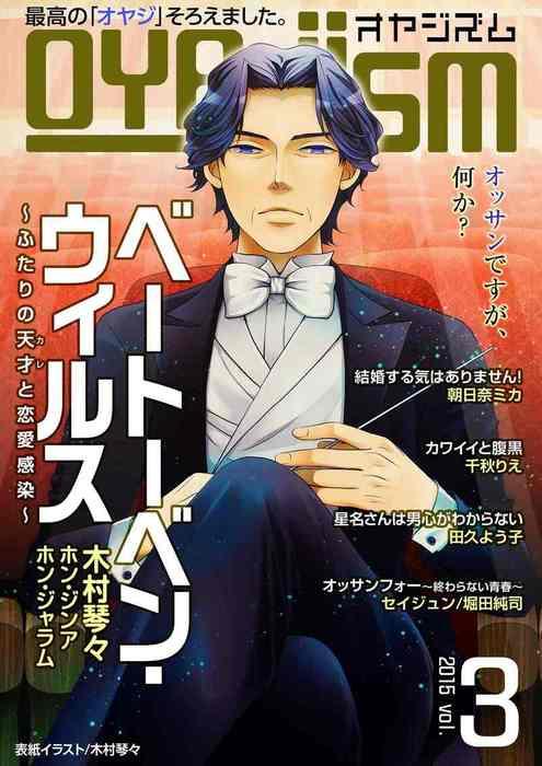 月刊オヤジズム2015年 Vol.3拡大写真