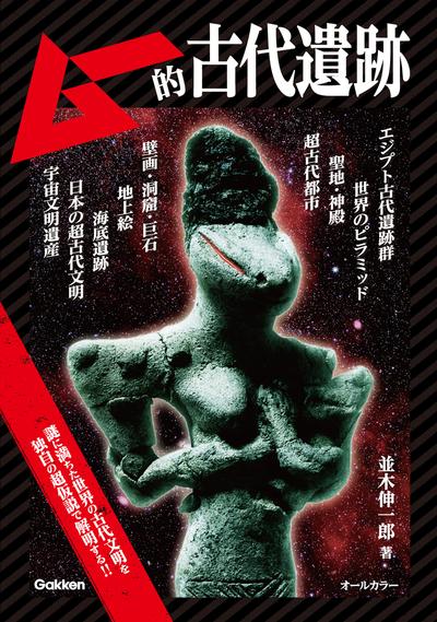 ムー的古代遺跡-電子書籍