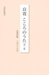 良寛こころのうた : 良寛詩歌三百六十五日〈第3集〉-電子書籍