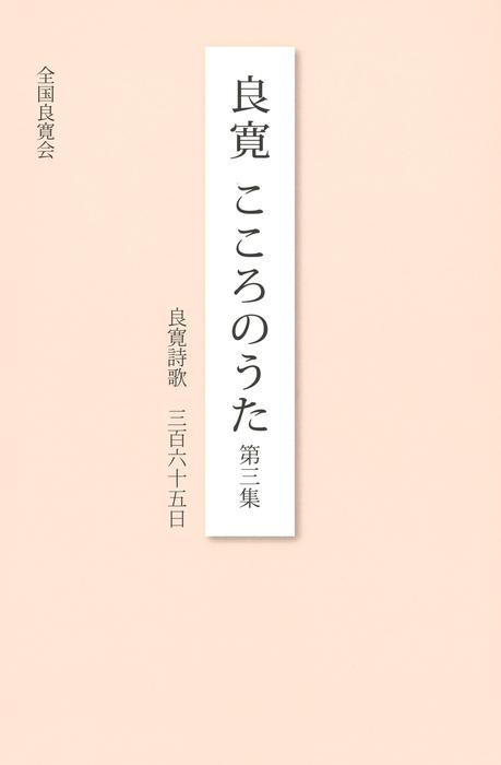 良寛こころのうた : 良寛詩歌三百六十五日〈第3集〉拡大写真