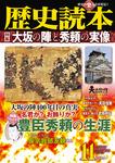 歴史読本2014年11月号電子特別版「大坂の陣と秀頼の実像」-電子書籍