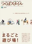 つくばスタイル No.22-電子書籍
