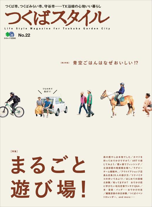 つくばスタイル No.22-電子書籍-拡大画像